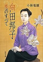表紙: 向田邦子 恋のすべて (中公文庫)   小林竜雄
