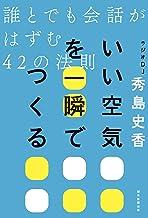 表紙: いい空気を一瞬でつくる誰とでも会話がはずむ42の法則 | 秀島 史香