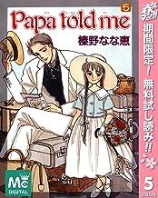 Papa told me【期間限定無料】 5 (マーガレットコミックスDIGITAL)