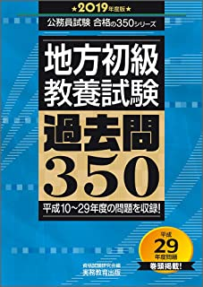 地方初級 教養試験 過去問350 2019年度 (公務員試験 合格の350シリーズ) (公務員試験合格の350シリーズ)