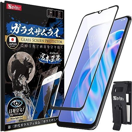 ブルーライトカット 日本品質 OPPO Reno3 A 用 ガラスフィルム 3D全面保護 オッポリノ3 A 用 フィルム ブルーライト カット らくらくクリップ付き ガラスザムライ OVER's 277-blue-3d-bk