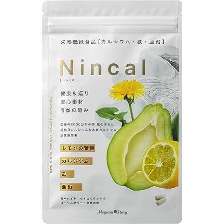 葉酸サプリ 妊活サプリ レモンの天然葉酸 Nincal [ニンカル] ミトコンドリアサプリ 医師推奨 妊娠 カルシウム ビタミン ミネラル 鉄 妊活に時間をかけたくない方 スピードを早めたい方 90錠 30日分