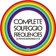 心身を整え潜在能力を高める「ソルフェジオ周波数」秘儀17のピュアトーン完全盤 ~ コンプリート・ソルフェジオ・フリクエンシーズ | Complete Solfeggio Frequencies