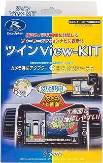 データシステム(Datasystem)ツインView-KIT RCS095T