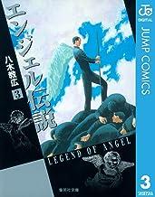 表紙: エンジェル伝説 3 (ジャンプコミックスDIGITAL) | 八木教広