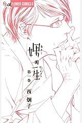 娚の一生(1) (フラワーコミックスα) Kindle版