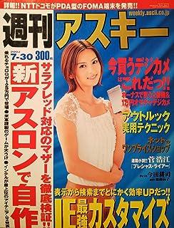 相沢紗世・小川奈那【週刊アスキー】2002年7月30日号ページ切り取り