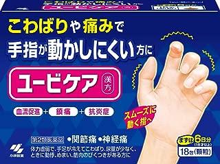【第2類医薬品】ユービケア 18包