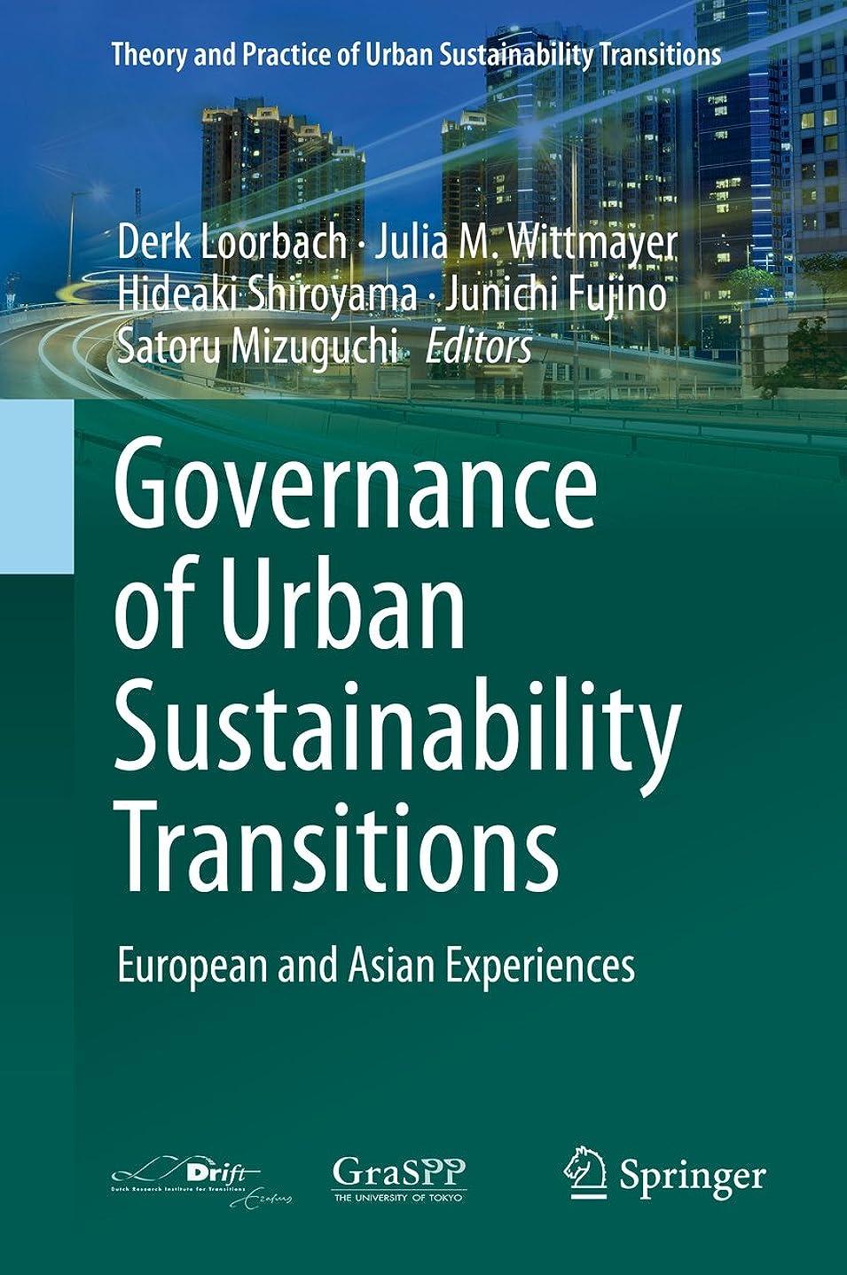 苦しむ糸チロGovernance of Urban Sustainability Transitions: European and Asian Experiences (Theory and Practice of Urban Sustainability Transitions) (English Edition)