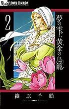 表紙: 夢の雫、黄金の鳥籠(2) (フラワーコミックスα)   篠原千絵