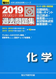 大学入試センター試験過去問題集化学 2019 (大学入試完全対策シリーズ)