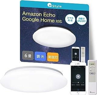 【+Style ORIGINAL】スマートLEDシーリングライト 3200lm 昼光色 調光 6畳 リモコン付き 常夜灯 日本メーカー製 Amazon Alexa/Google Home 対応 スマート シーリングライト