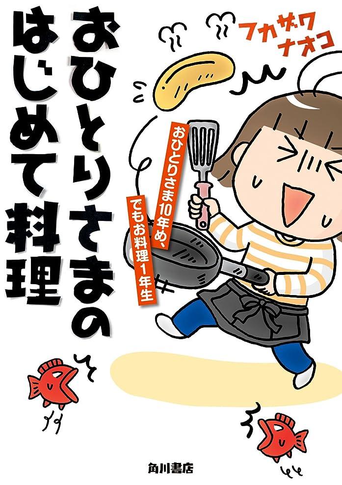 大洪水お誕生日コショウおひとりさまのはじめて料理 おひとりさま10年め、でもお料理1年生 (角川書店単行本)