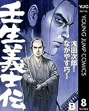 表紙: 壬生義士伝 8 (ヤングジャンプコミックスDIGITAL) | ながやす巧