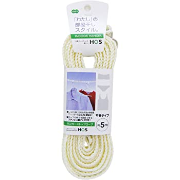 オーエ 洗濯 物干し ロープ 白 約5m HOS ハンガーストップ 紐 横ずれ防止 ステンレス フック付
