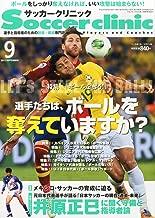 Soccer clinic (サッカークリニック) 2013年 09月号 [雑誌]
