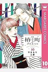 椿町ロンリープラネット 10 (マーガレットコミックスDIGITAL) Kindle版