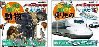トーヨー おりがみ 動く図鑑MOVE 動物と乗りものセット 863185