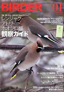 BIRDER (バーダー) 2014年 01月号 レンジャク・アトリ・ホオジロ類観察ガイド【特別付録 BIRDERダイアリー2014】付き