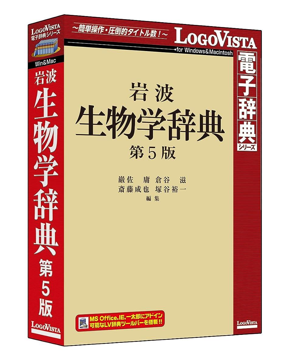 小切手ポゴスティックジャンプ注入岩波 生物学辞典 第5版