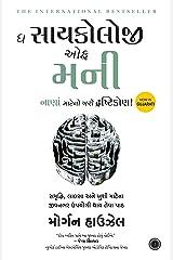 The Psychology of Money (Gujarati) Paperback