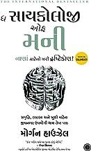 The Psychology of Money (Gujarati)
