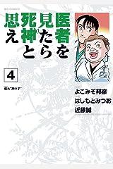 医者を見たら死神と思え(4) (ビッグコミックス) Kindle版