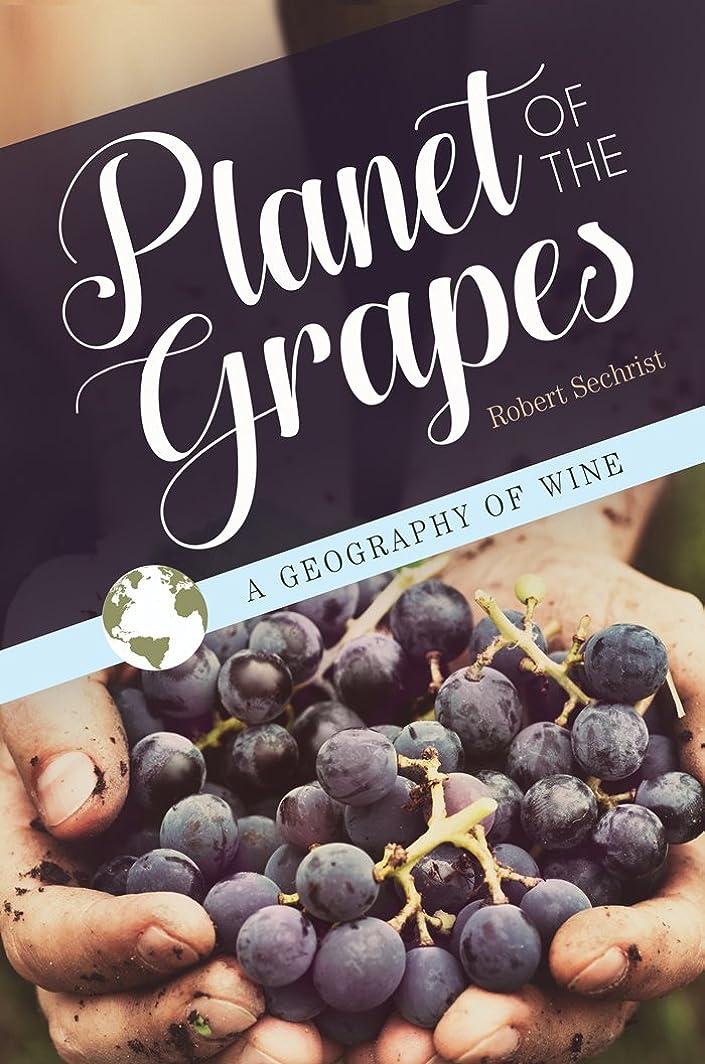 クラック狼時々Planet of the Grapes: A Geography of Wine (English Edition)