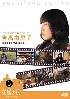 吉高由里子20歳、奈良着。~小さな恋のお手伝い~ [DVD]