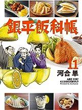 表紙: 銀平飯科帳(11) (ビッグコミックス) | 河合単