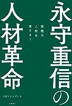 表紙: 永守重信の人材革命 実践力人材を育てる! | 日経トレンディ