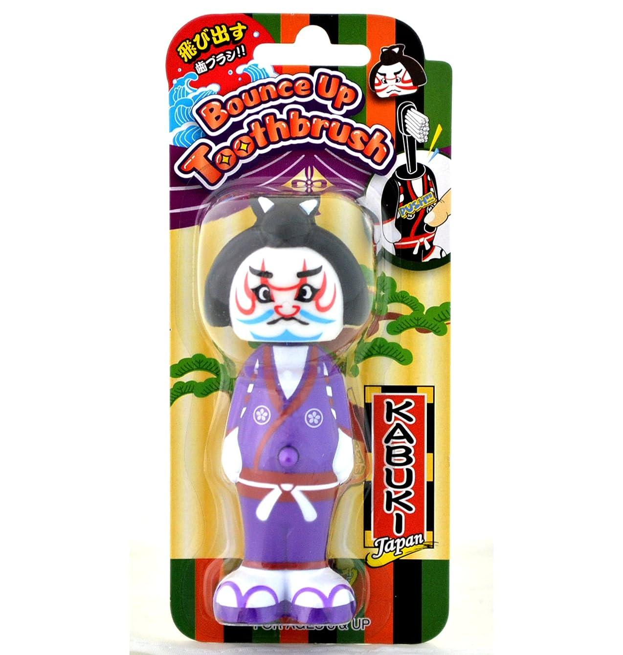ポット宣言する砂利バウンスアップ歯ブラシ 歌舞伎 パープル