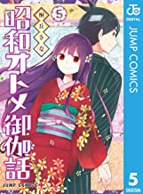 表紙: 昭和オトメ御伽話 5 (ジャンプコミックスDIGITAL) | 桐丘さな