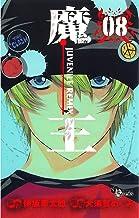 表紙: 魔王 JUVENILE REMIX(8) 魔王 JUVENILE REMIX (少年サンデーコミックス)   大須賀めぐみ