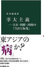 表紙: 事大主義―日本・朝鮮・沖縄の「自虐と侮蔑」 (中公新書) | 室井康成