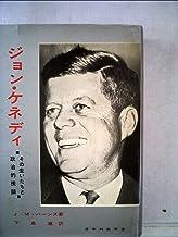 ジョン・ケネディ―その生いたちと政治的横顔 (1961年)