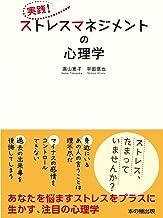 表紙: 実践!ストレスマネジメントの心理学   高山恵子