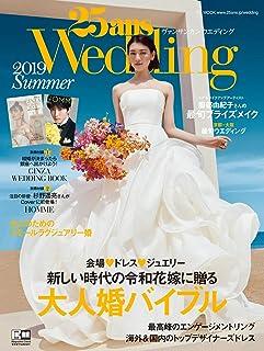 25ansウエディング 2019 Summer (FG MOOK)
