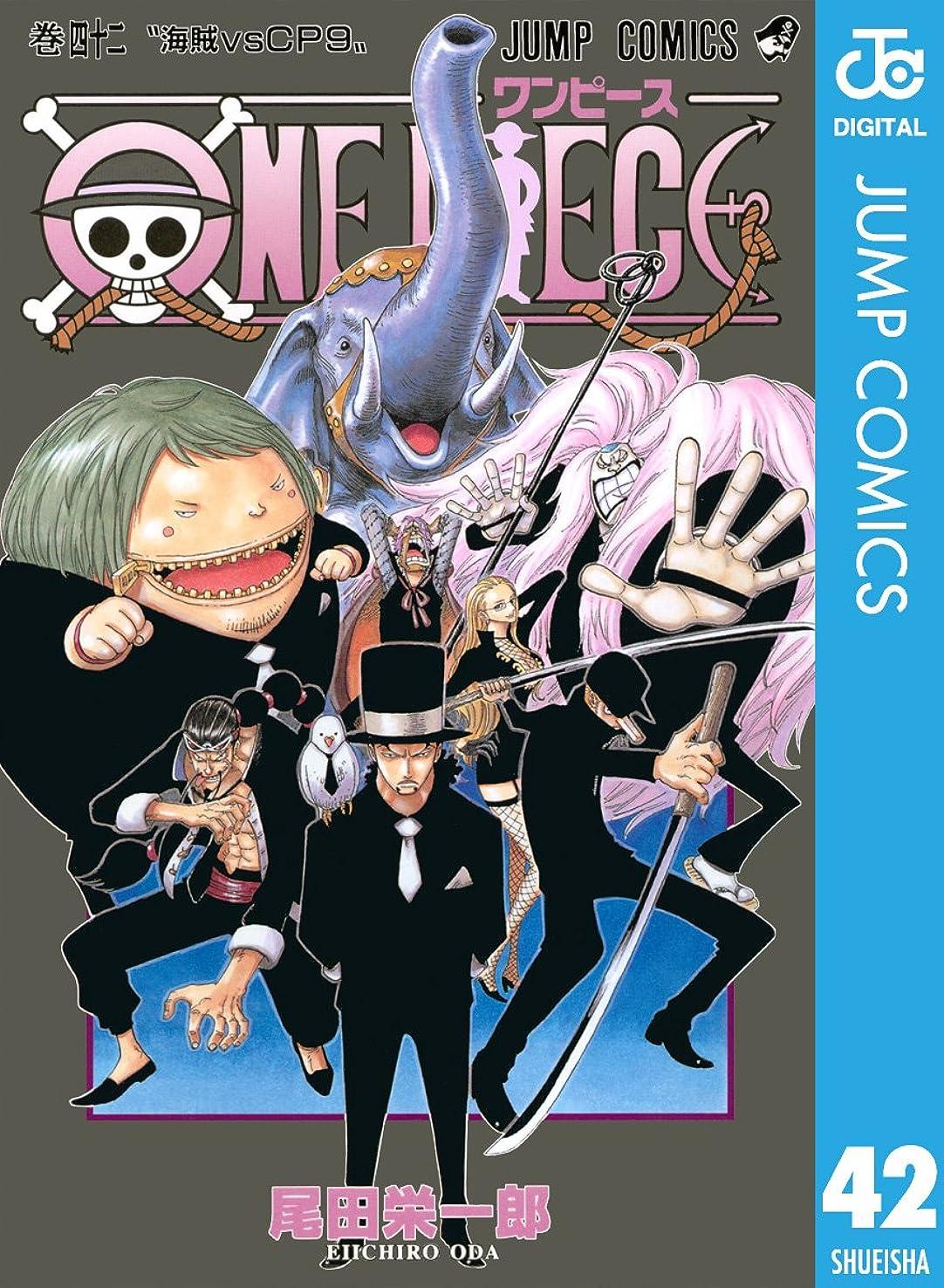 ランチ冷淡な飢饉ONE PIECE モノクロ版 42 (ジャンプコミックスDIGITAL)