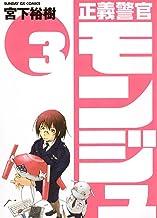 表紙: 正義警官 モンジュ(3) (サンデーGXコミックス)   宮下裕樹