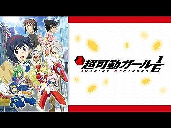 超可動ガール1/6 DVD