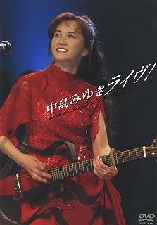中島みゆきライヴ! [DVD]