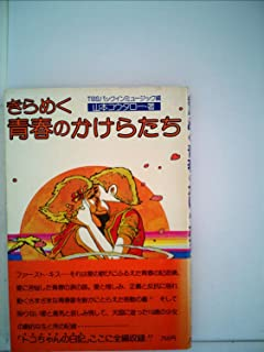 きらめく青春のかけらたち (1977年)