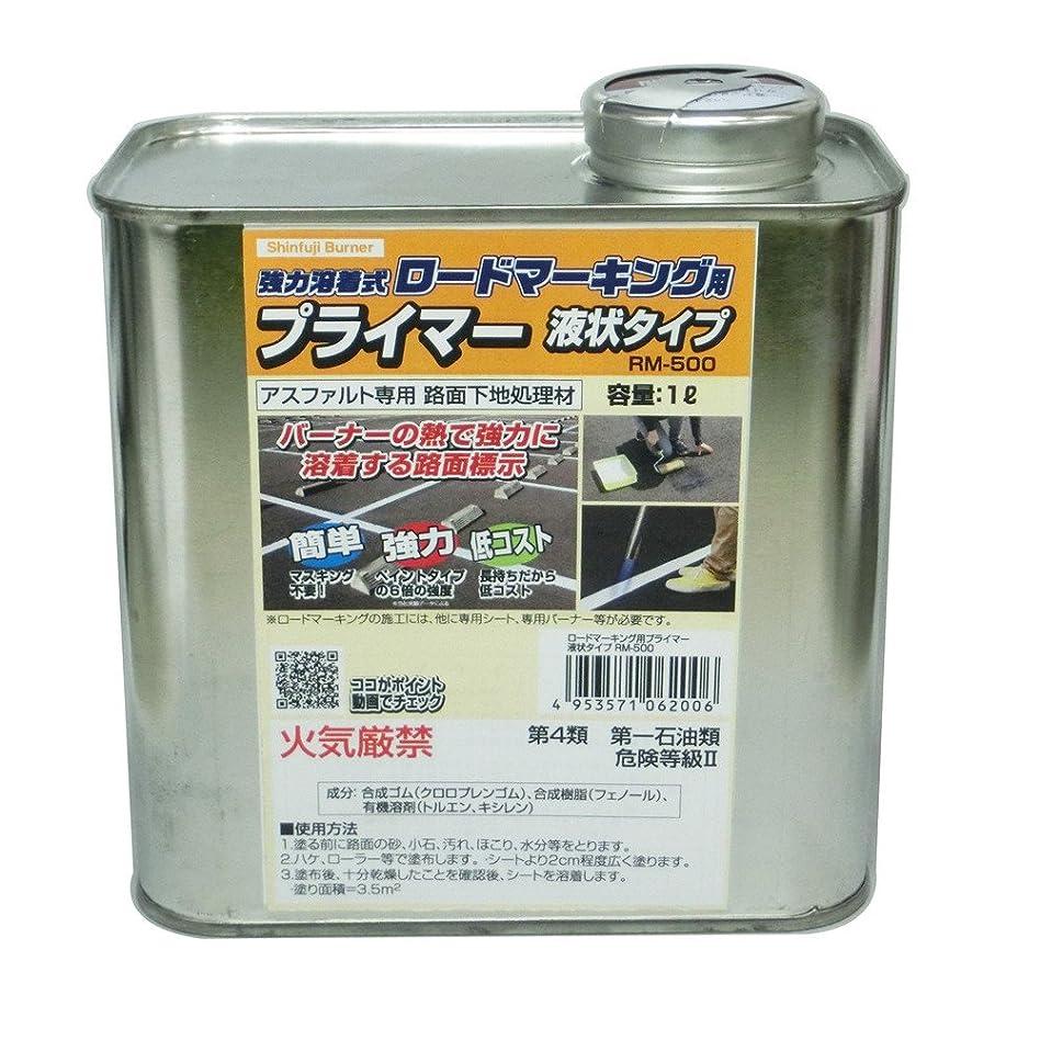 ループ出身地シャー新富士バーナー ロードマーキングシリーズ ロードマーキング用プライマー 液状タイプ(1L) RM-500