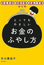 表紙: 貯金ゼロ・知識ゼロ・忍耐力ゼロからのとってもやさしいお金のふやし方 | 竹川 美奈子