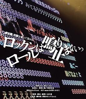 劇場版 神聖かまってちゃん ロックンロールは鳴り止まないっ Blu-ray