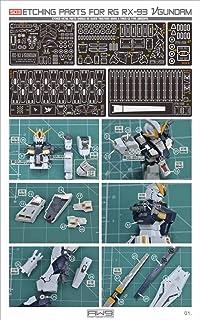 RG HG 1/144 ガンプラ改造用 ディテールアップ ハイクオリティーメタルパーツ (RG 1/144 逆襲のシャア RX-93 νガンダム) [並行輸入品]
