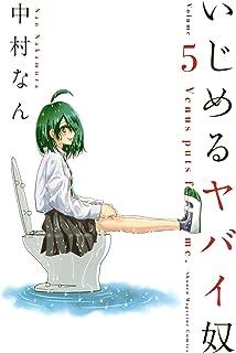 いじめるヤバイ奴(5) (マガジンポケットコミックス)