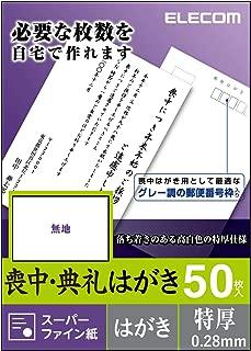エレコム 喪中はがき スーパーファイン紙 郵便番号枠入り 50枚 特厚(0.28mm)  日本製 【お探しNo:L31】 EJH-MT50