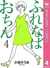 表紙: ふれなばおちん 4 (マーガレットコミックスDIGITAL) | 小田ゆうあ
